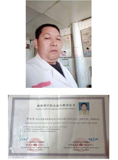 中医全科医师   罗华荣专访