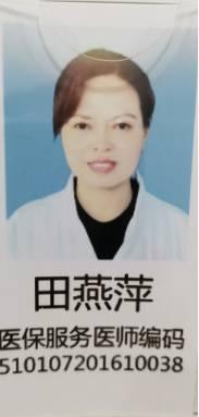体外冲击波碎石技术特色-田燕萍医师