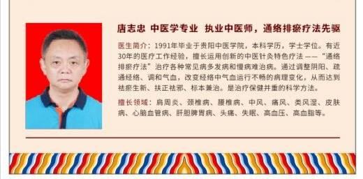 痛病的克星——中医唐志忠访谈记