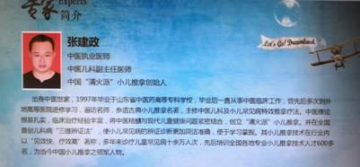 中医张建政访谈记